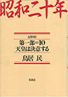 昭和二十年 第一部 (10) 天皇は決意する 【6月9日】