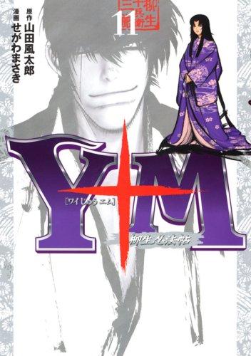 Y十M(ワイじゅうエム)~柳生忍法帖~(11) <完> (ヤンマガKCスペシャル)