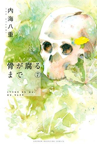 骨が腐るまで(7) (マンガボックスコミックス)