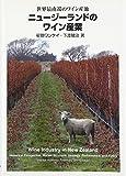 ニュージーランドのワイン産業: 世界最南端のワイン産地