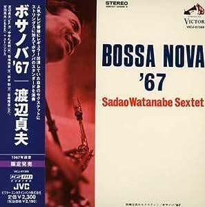 ボサノバ'67(K2HD/紙ジャケット仕様)