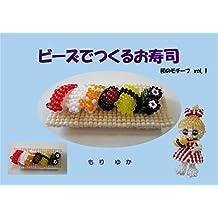 ビーズでつくるお寿司 和のモチーフ (ビーズレシピ)
