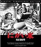 にがい米 HDリマスター [Blu-ray]