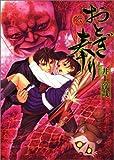おとぎ奉り (6) (Gum comics)