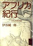 アフリカ紀行―ミオンボ林の彼方 (講談社学術文庫 (656))