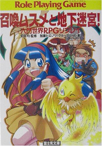 召喚ムスメと地下迷宮!―六門世界RPGリプレイ (富士見文庫―富士見ドラゴンブック)