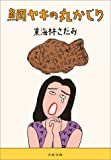 鯛ヤキの丸かじり (文春文庫)