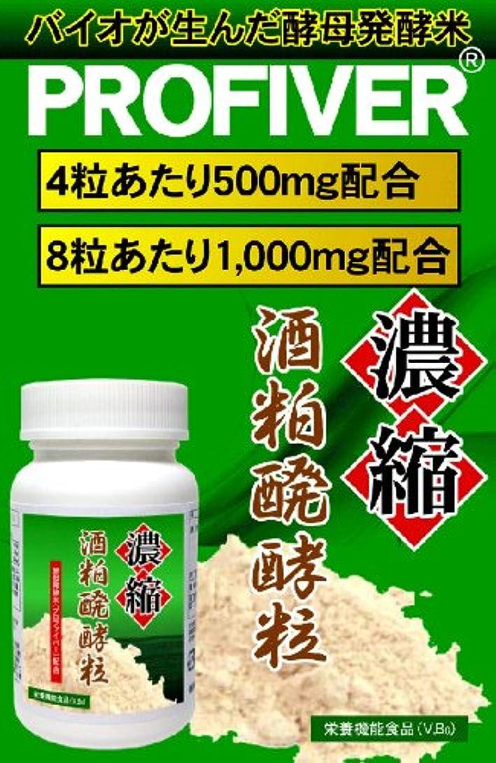 忠実スーパー含める濃縮酒粕醗酵粒