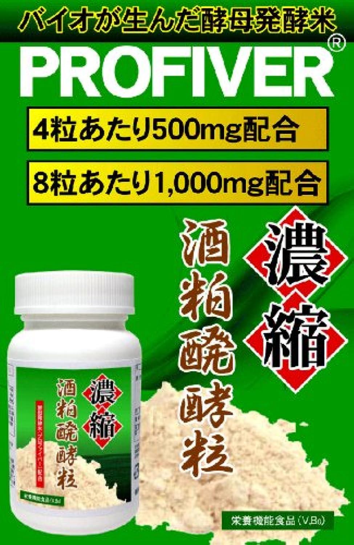 濃縮酒粕醗酵粒