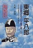 東郷平八郎―日本艦隊はなぜロシア艦隊に勝ったか (教科書が教えない歴史人物の生き方)
