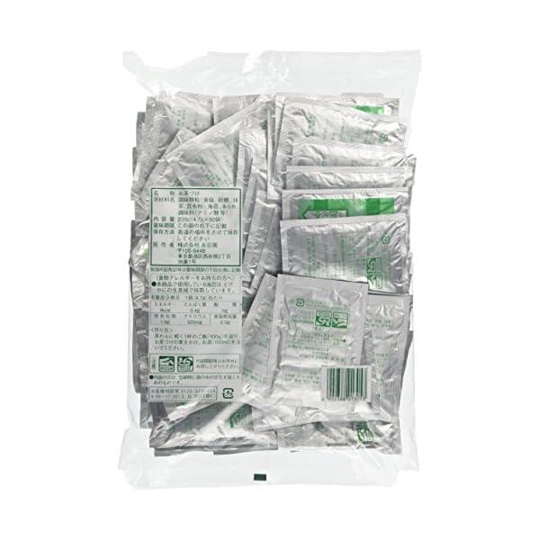 永谷園 業務用お茶づけ海苔 50食入×2袋の紹介画像4