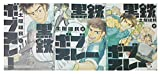 黒鉄ボブスレー コミック 1-3巻セット (ビッグコミックス)