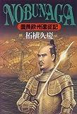 NOBUNAGA—信長欧州遠征記