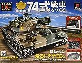 74式戦車をつくる(19) 2020年 5/27 号 [雑誌]