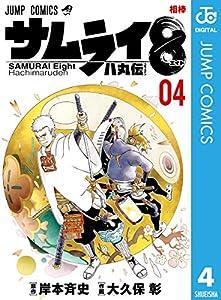 サムライ8 八丸伝 4 (ジャンプコミックスDIGITAL)