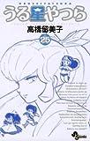 うる星やつら〔新装版〕(25) (少年サンデーコミックス)