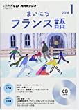 NHK CD ラジオ まいにちフランス語 2018年1月号 (語学CD)