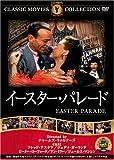 イースター・パレード [DVD] FRT-226