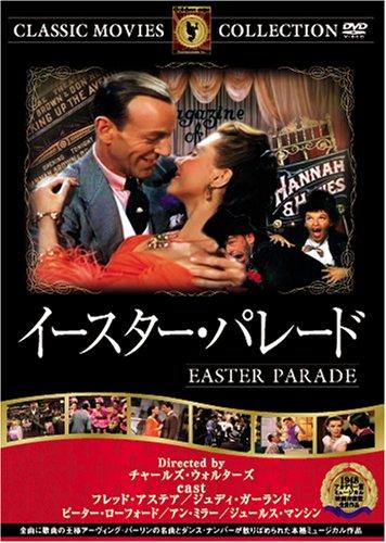 イースター・パレード [DVD] FRT-226の詳細を見る