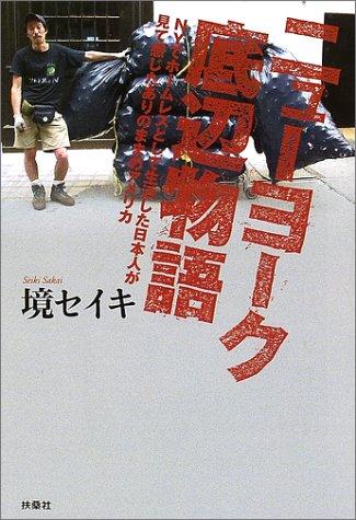 ニューヨーク底辺物語―NYでホームレスとして生活した日本人が見て感じたありのままのアメリカの詳細を見る