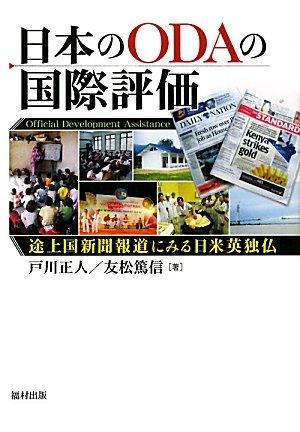 日本のODAの国際評価―途上国新聞報道にみる日米英独仏