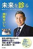 第三文明社 その他 未来を診る: 健康日本へ、命を守る新たな挑戦の画像