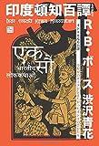 インドとんち百譚 (Classics&Academia)