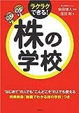 株の学校(CD-ROM付)