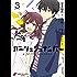 ガーリッシュ ナンバー3 (電撃コミックスNEXT)