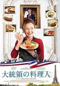 大統領の料理人 [DVD]