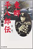 東郷平八郎伝―日本海海戦の勝者 (光人社NF文庫)
