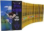 DRAGON QUEST ダイの大冒険  文庫版 コミック 全22巻完結セット (集英社文庫―コミック版)