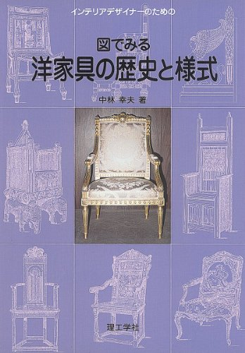 インテリアデザイナーのための図でみる洋家具の歴史と様式