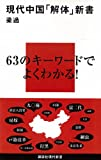 現代中国「解体」新書 (講談社現代新書)