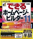 IBM ホームページ・ビルダー11 バージョンアップ版 ガイドブック付き (半額キャンペーン版)