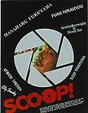 【映画パンフレット】 SCOOP! スクープ