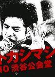 ライブ・フィルム『エレファントカシマシ~1988/09/10 渋谷公会堂~』[DVD]