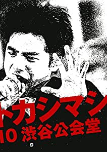 ライヴ・フィルム『エレファントカシマシ~1988/09/10 渋谷公会堂~』 [DVD]