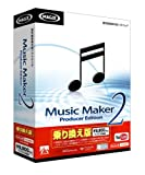 Music Maker 2 Producer Edition 乗り換え版