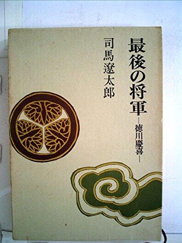 最後の将軍―徳川慶喜 (1967年)