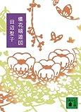 蝶花嬉遊図 (講談社文庫)