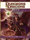 秘術の書 (ダンジョンズ&ドラゴンズ第4版サプリメント)