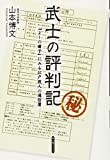 武士の評判記(新人物往来社2011年刊行)