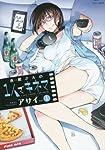 木根さんの1人でキネマ 1 (ジェッツコミックス)