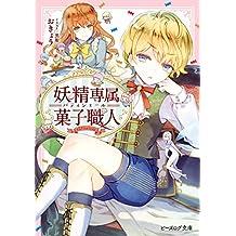 妖精専属菓子職人【電子特典付き】 (ビーズログ文庫)