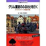 グリム童話のふるさとを行く―「ドイツ」メルヘン街道の旅 (講談社カルチャーブックス)