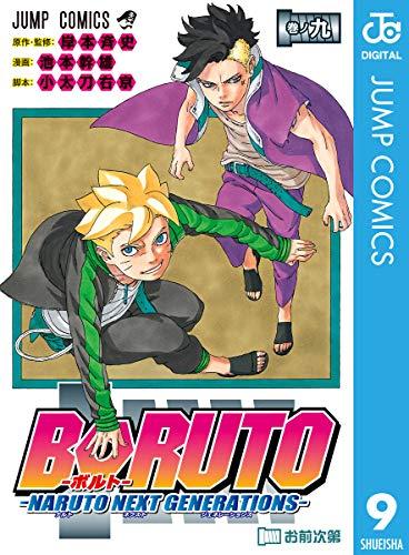 [岸本斉史x池本幹雄x小太刀右京] Boruto-ボルト- Naruto Next Generations 第01-09巻