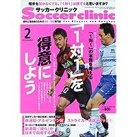 Socce rclinic ( サッカークリニック ) 2010年 02月号 [雑誌]