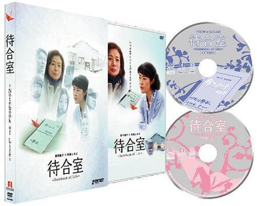 待合室 愛蔵版 [DVD]の詳細を見る