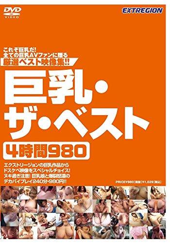 巨乳・ザ・ベスト4時間980 [DVD]...